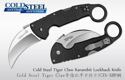 【angel 精品館 】Cold Steel Tiger Claw哥倫比平刃折刀/CTS-XHP鋼 22KF