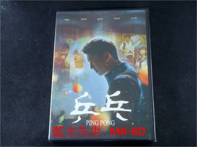 [DVD] - 乒乓 Ping Pong ( 台灣正版 )