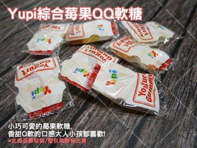 ☆菓子小舖☆國外進口~慧鴻YUPI《優格、綜合莓果QQ糖》 單包賣場