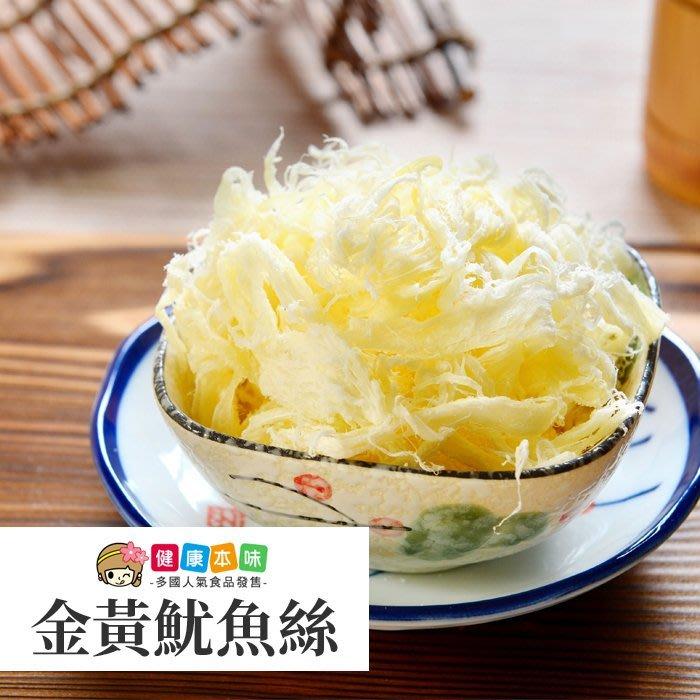 鮮甜金黃魷魚絲 原味/碳烤110g [TW00221]健康本味