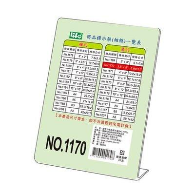 [溫馨小舖]751.徠福 1170 直式壓克力商品標示架- 3 1/2X5(8.9X12.7cm)