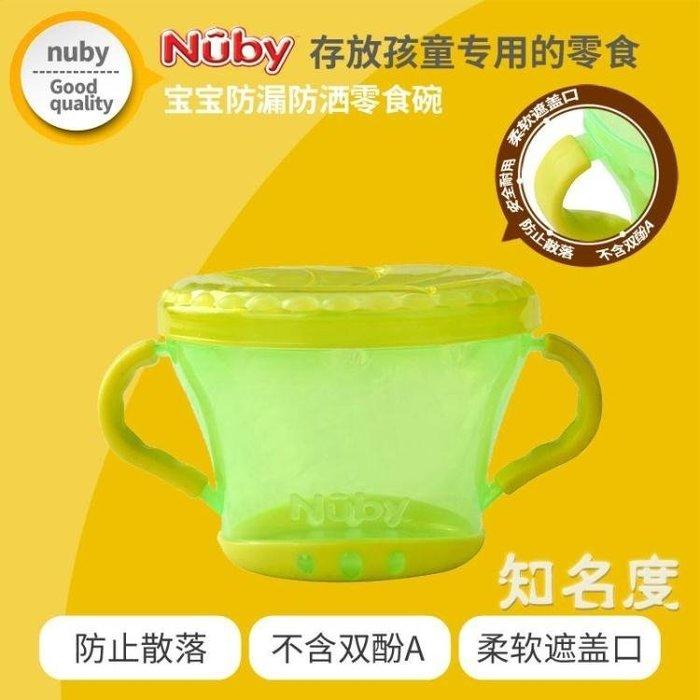 輔食碗 寶寶零食杯碗嬰兒防漏防灑儲存零食罐 攜帶外出餐具