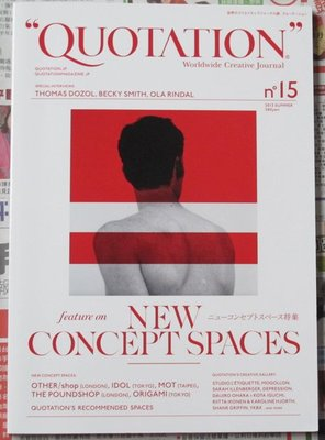 [日版設計/創意MOOK] QUOTATION No.15 : 新創意空間 New Concept Spaces