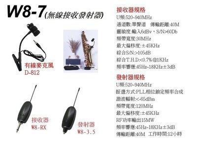 【六絃樂器】全新 Stander W8-7 樂器用 無線接收發射器組 UHF