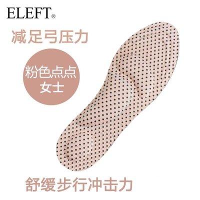 4D減震鞋墊男女吸汗防臭透氣皮鞋按摩氣墊足弓支撐鞋墊夏季