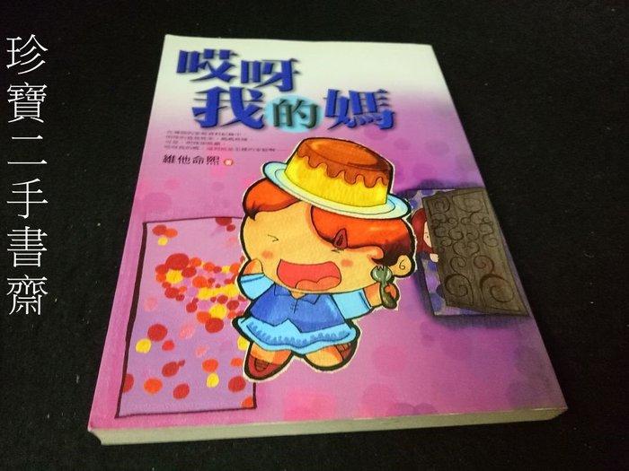 【珍寶二手書齋FA197】《哎呀我的媽》ISBN:9866260097│維他命熙│驛站