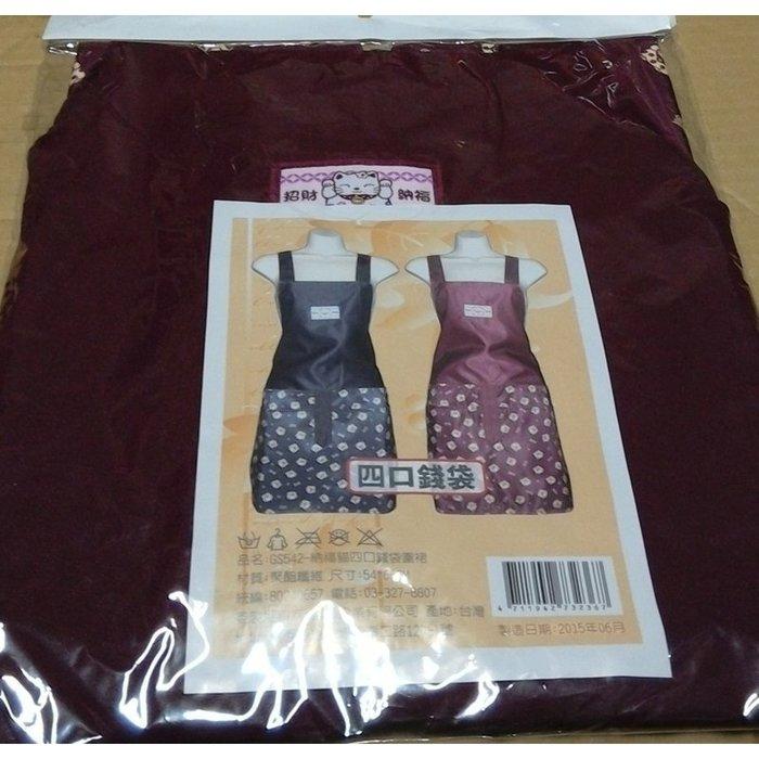 //GS542納福貓四口錢袋圍裙/納福貓圍裙/納福圍裙