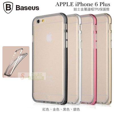 s日光通訊@BASEUS原廠 APPLE iPhone 6 Plus 5.5吋 倍思 鉑士系列金屬邊框TPU保護殼