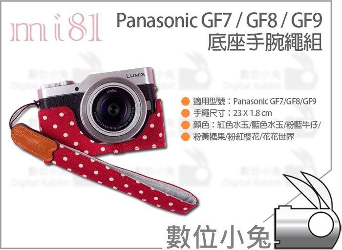 數位小兔【Mi81 Panasonic GF7 / GF8 / GF9 底座手腕繩組】手腕帶 多色 皮套 底座 手繩