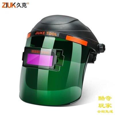 燒焊面具 氬弧焊燒焊焊接自動變光電焊面罩 頭戴式全自動焊工防護焊帽眼鏡【酷奇玩家】