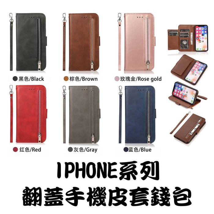 K&M 翻蓋式皮套錢包 IPHONE X XR XS MAX IPHONE7 8 IPHONE6 PLUS 皮套 手機殼