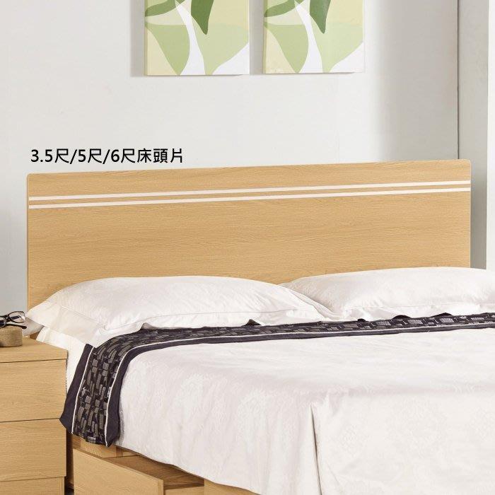 新悅傢俱訂製工廠/cnc加工訂做家具 18-4-174-11 安妮德白橡木紋5尺床頭片