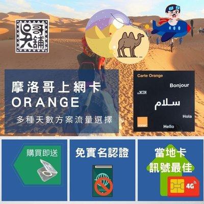 【吳哥舖三館】摩洛哥 Orange 電信 7日2GB+30分鐘通話,需告知旅遊日期登記開通 隨插即用 490元