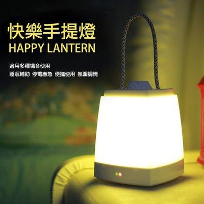 快樂手提燈 YH-101/護眼/節能/觸控燈/夜燈/寢室/睡眠輔助功能/居家/床頭/智能/低碳環保