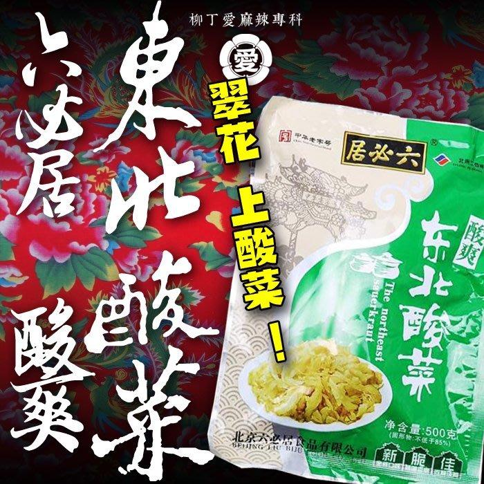 柳丁愛☆國宴招待小菜 六必居 東北酸菜500g【A681】醬菜之王老店 中華老字號