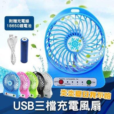 【coni mall】USB充電三檔強力雪花迷你風扇  18650電池充電式風扇 送18650電池和MICRO充電線