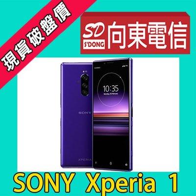 【向東-新北三重店】sony xperia 1 4KOLED 6.5吋 6+128g 手機搭遠傳999吃到飽12500
