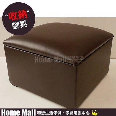 HOME MALL~100%台灣製腳凳 多功能收納腳椅/可訂作尺寸