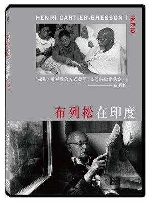 『DINO影音屋』20-10【全新正版-紀錄片-布列松在印度-DVD-全1集1片裝】