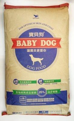 *優比寵物*統一寶貝狗Amino營養強化配方(40磅 18公斤裝) 優惠價--