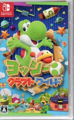 現貨 Switch遊戲 NS 耀西的手工世界 Yoshi's Crafted World 中文版【板橋魔力】