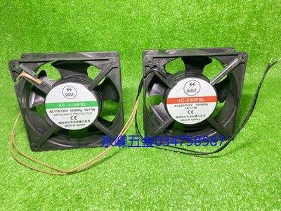(含稅價)工具(底價170不含稅)4吋 排風扇 AC 110V/220V散熱風扇 風車 風扇 排風扇 抽風機 4英吋風扇