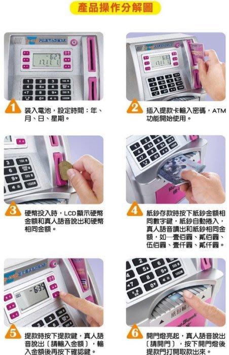 ☆天才老爸☆→迷你電子存款機3代←銀行 存款 提款 遊戲