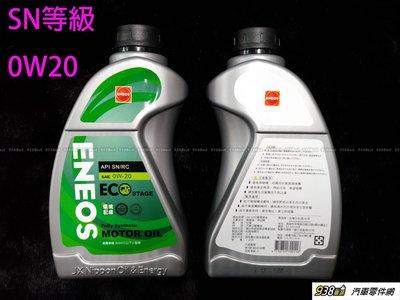 938嚴選 ENEOS 新日本石油 0W20 全合成機油 ECO API SN RC 0W-20 省油 機油 12瓶免運 新北市