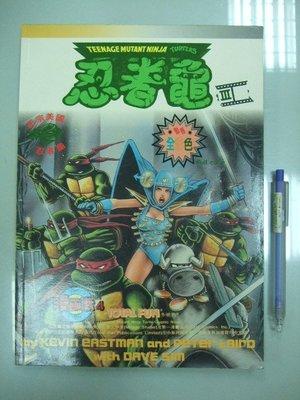 6980銤:A15-1cd☆1990年初版正宗美國忍者龜『忍者龜冒險漫畫 Ⅲ』凱文.伊斯曼《多樂坊文化》