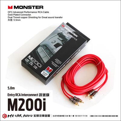 【宏昌汽車音響】美國 MONSTER高級線材 24K鍍金RCA線接頭 訊號線 M200i-5.0M 5米/對 H2145