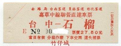 【竹仔城-聯營公車票】台中-石榴..嘉草中線聯營直達車票--已經失效.純收藏