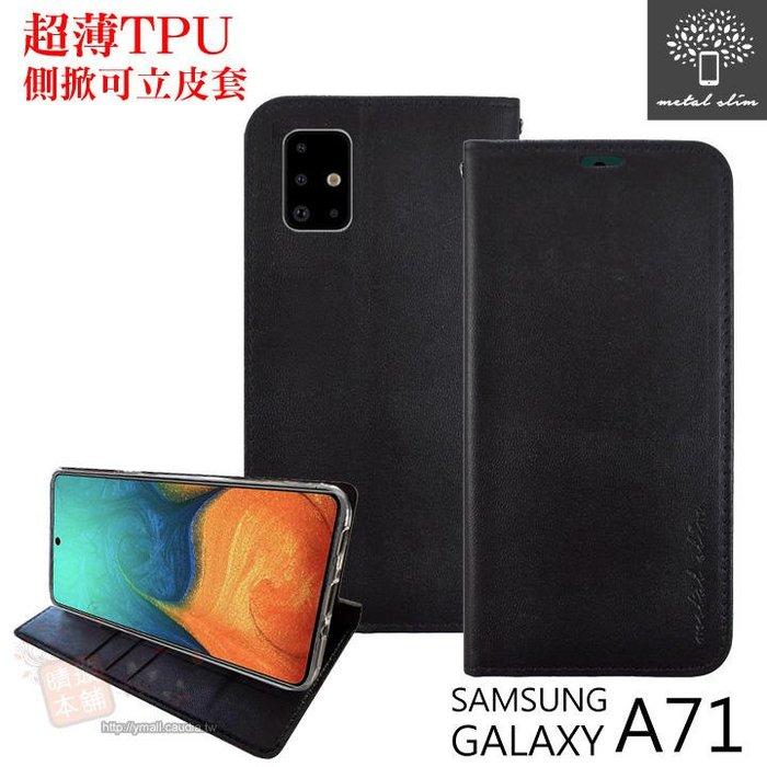【愛瘋潮】Metal-Slim Samsung Galaxy A71 超薄TPU 側掀可立皮套