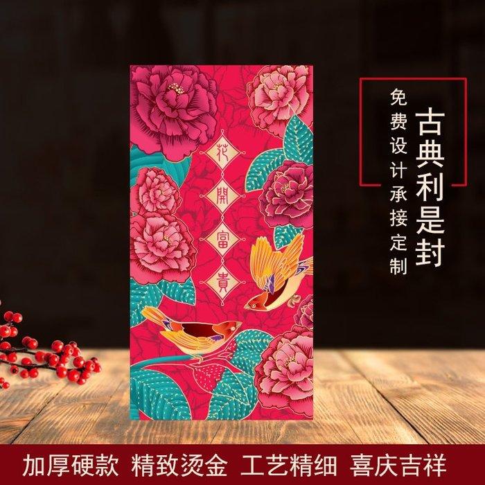 【berry_lin107營業中】2020年新款利士封花開富貴燙金紅色高檔個性通用紅包袋定制印名字