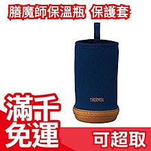 【共4色】日本 膳魔師 THERMOS 保溫瓶 350ml 保護套 杯套 適 JNL-352 JNL-353 ❤JP Plus+
