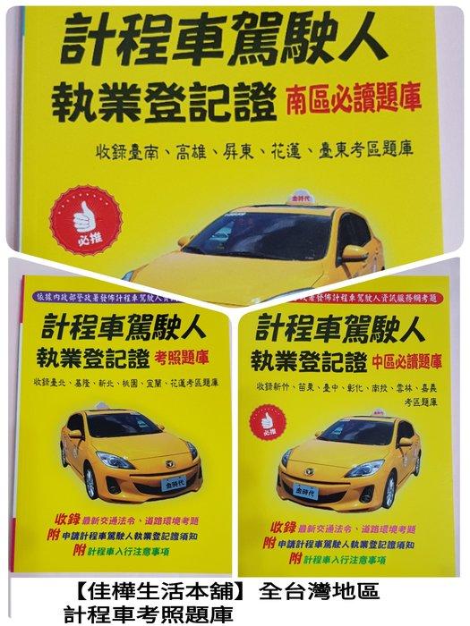 全台灣地區最新版 佳樺計程車駕駛人執業登記證必讀題庫L49-2金時代考汽車駕照書籍汽車證照考試附筆試題庫職業駕駛考照書
