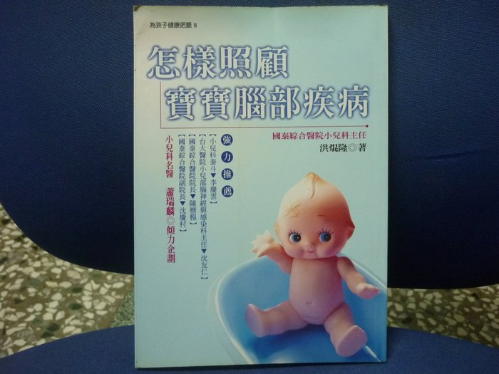 (゚Д゚)♛  B外-9區  收藏書  絕版  怎樣照顧寶寶腦部疾病-洪焜隆- 即得標 ♛