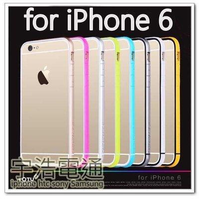 出清 TOTU IPHONE 6 6s 4.7 plus 5.5 薄亮面 金屬烤漆 邊框 保護殼 矽膠套 手機殼 矽膠