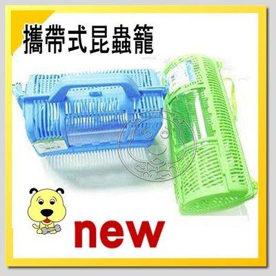 【幸福培菓寵物】攜帶式可愛造型昆蟲籠 (-外出抓蟲攜帶方便-)特價66元