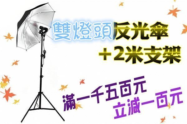 番屋~反光傘套裝 萬向尼龍雙燈頭 2米燈架 柔光燈 攝影棚 服裝人像模特拍攝 三腳架 單眼相機 200cm 佳能 可參考