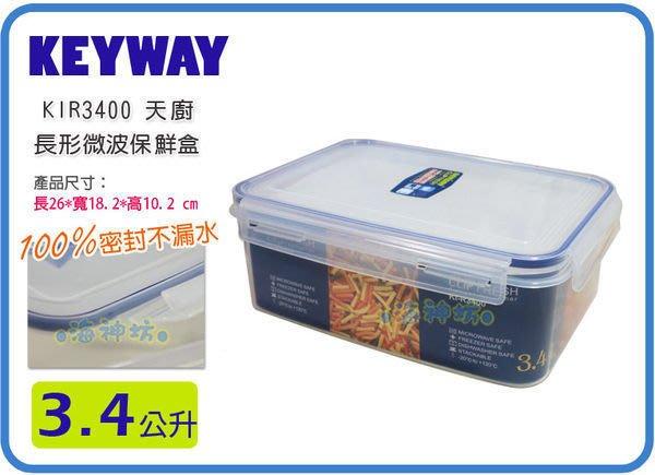 海神坊=台灣製 KEYWAY KIR3400 天廚長型保鮮盒 環扣密封盒 密封不外漏 附蓋 3.4L 6入800元免運