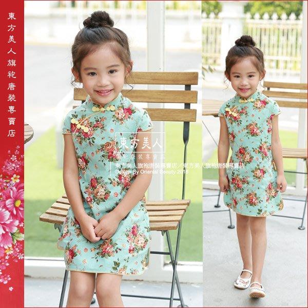 東方美人旗袍唐裝專賣店☆°((超低價300元))°☆小玫瑰。可愛的小女生棉麻印花短旗袍