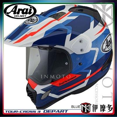 伊摩多※日本 Arai TOUR-CROSS 3 Depart BLUE 藍 滑胎帽 鳥帽 越野 多功能 鏡片帽簷可拆