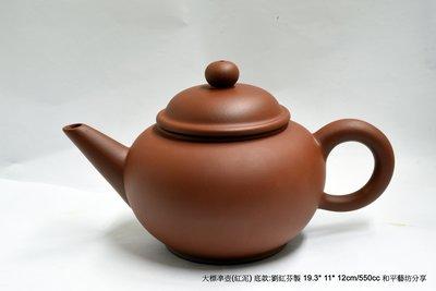 劉紅芬大標準壺(水平壺550cc紅泥 和平藝坊分享