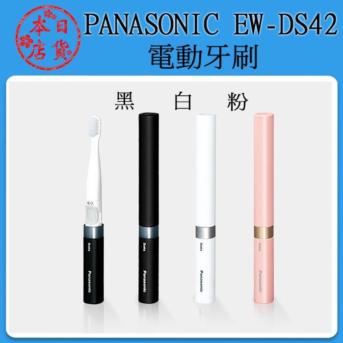 ❀日貨本店❀[預購] Panasonic 國際牌 EW-DS42 電動牙刷