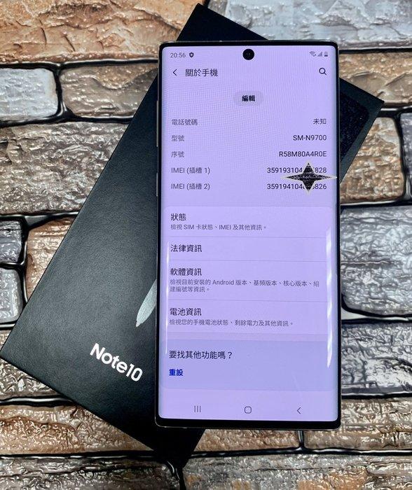 門市展示機 近全新 SAMSUNG Galaxy Note10 N9700 8/256GB 6.3吋 配備四鏡頭