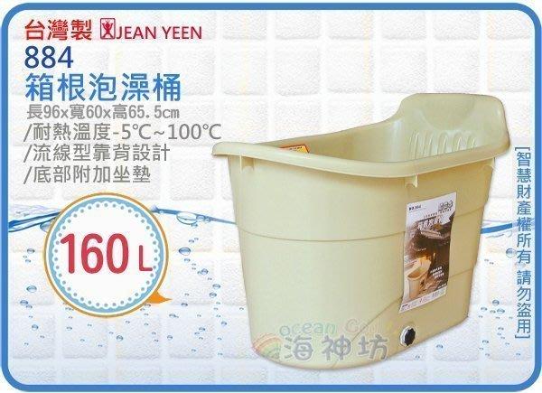 海神坊=台灣製 JEAN YEEN 884 箱根泡澡桶 大人泡澡桶 浴缸 浴盆 夏消暑冬泡湯160L 3入3200元免運
