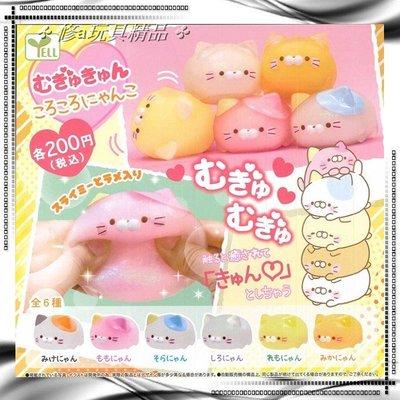 ✤ 修a玩具精品 ✤ ☾日本扭蛋☽ 捏捏圓滾滾貓咪 全6款 我被療癒了 ㄉㄨㄞQ彈