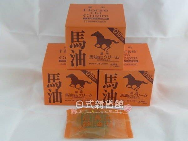 *日式雜貨館*昭和新山熊牧場 藥用馬油 90g  買2瓶免運送香氛皂1份+1瓶小馬油 6瓶送洗面乳1條