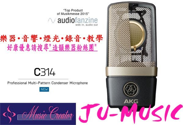 造韻樂器音響- JU-MUSIC - AKG C314 錄音室 專業 人聲 樂器 電容式 麥克風 收音 公司貨