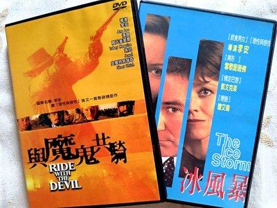 國際名導台灣之光 李安 與魔鬼共騎 冰風暴 二部特賣 近全新